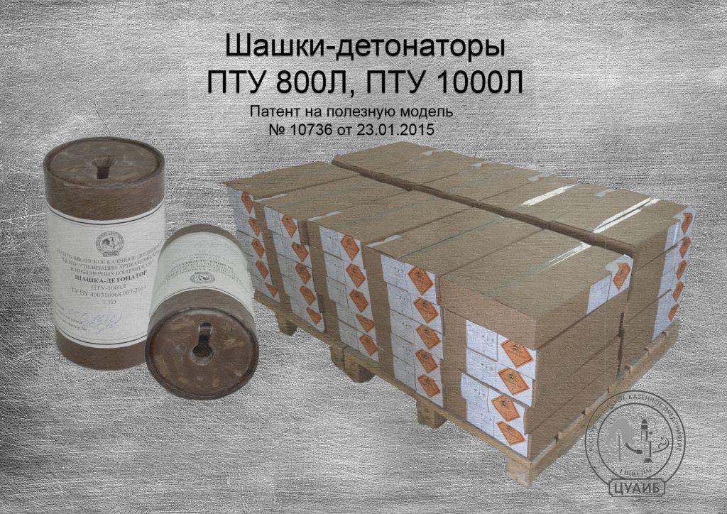 Шашки-детонаторы